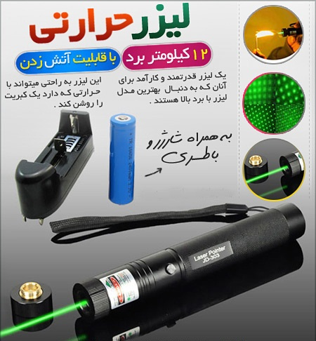 لیزر حرارتی سبز Thermal Laser JD-303