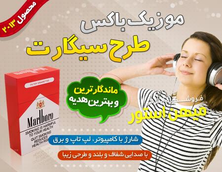 خرید اسپیکر طرح پاکت سیگار