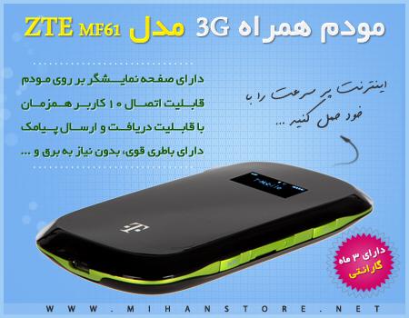 مودم همراه 3G مدل ZTE MF61قیمت 175,000تومان