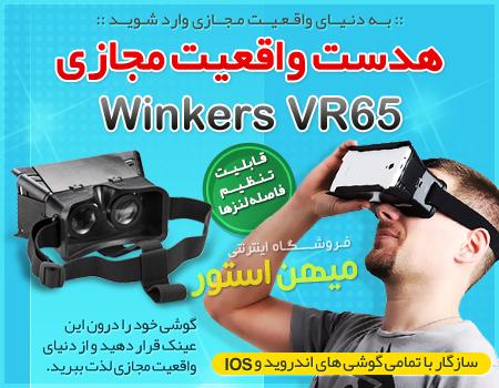 خرید اینترنتی هدست واقعیت مجازی Winkers VR65
