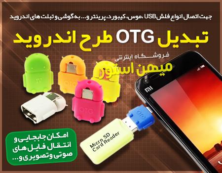 خرید ارزان تبدیل OTG طرح اندروید