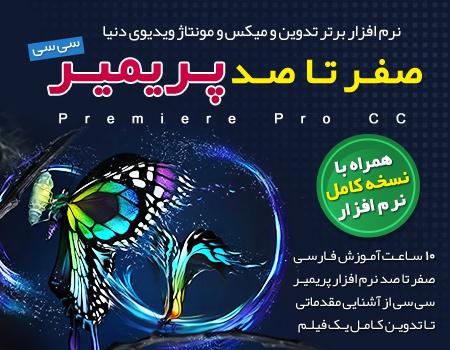 آموزش صفر تا صد پریمیر سی سی - Premiere Pro CC اورجینال