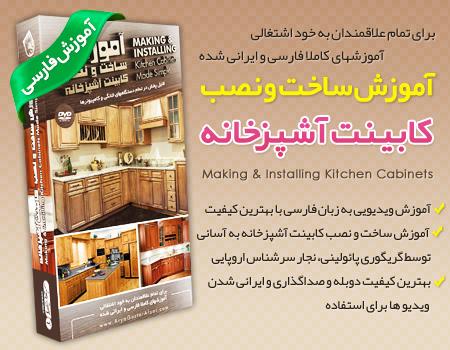 خرید پستی آموزش ساخت و نصب کابینت آشپزخانه