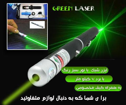 قویترین لیزر پوینتر برد 7 کیلومتر laser pointer
