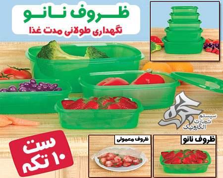 ظروف نگهداری غذا